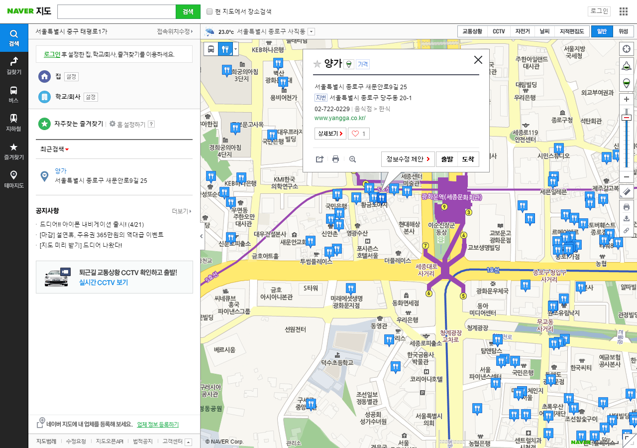 screenshot-map.naver.com 2016-07-11 21-24-53
