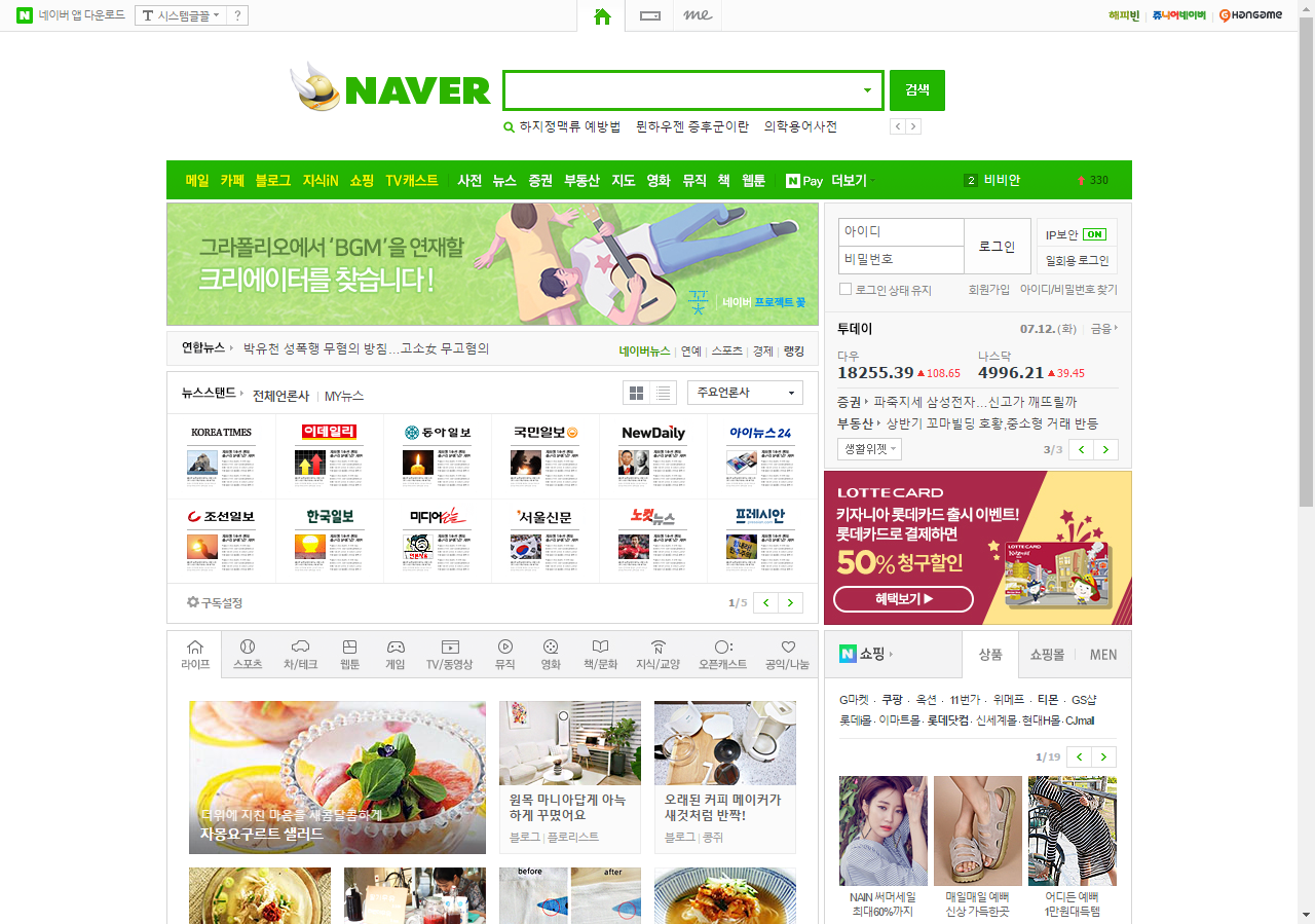 screenshot-www.naver.com 2016-07-11 21-25-49